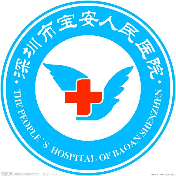 深圳市宝安区人民医院体检中心