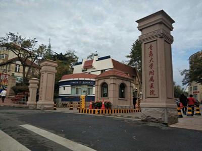 青岛大学附属医院体检中心