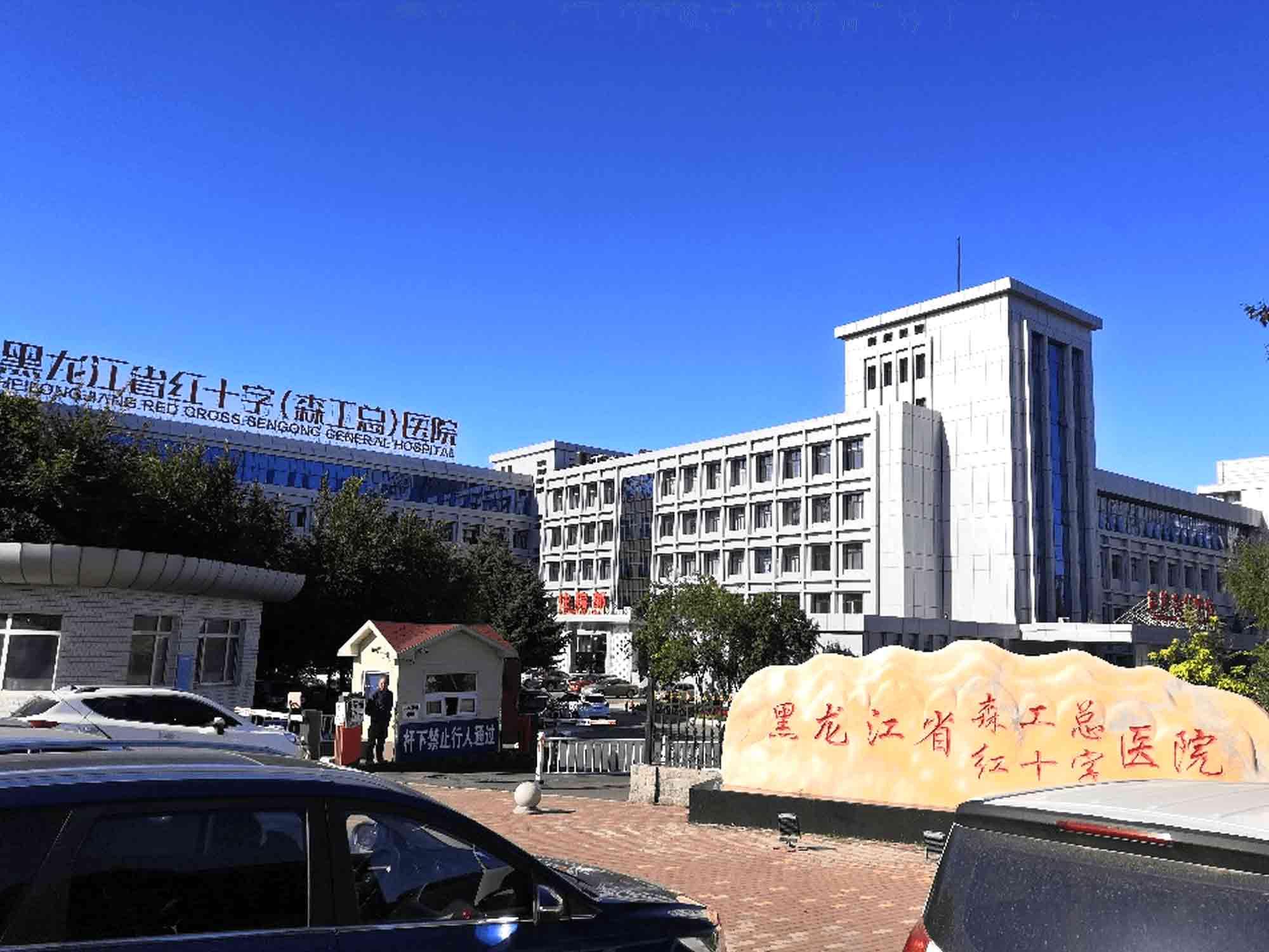 黑龙江省红十字医院