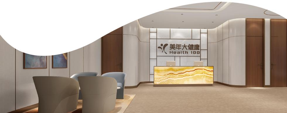 合肥美年大健康体检中心(艾诺蜀山分院)