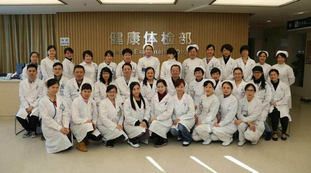 广州医科大学附属第二医院健康体检部