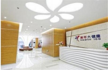 文山美年大健康体检中心