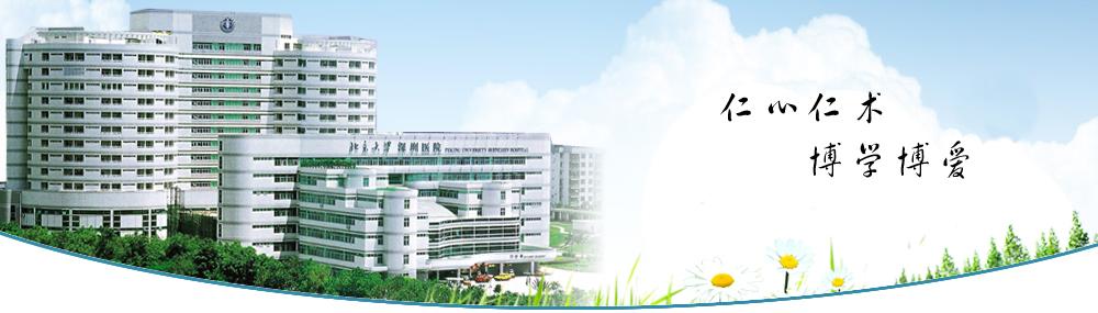 北京大学深圳医院国际医疗部特诊门诊