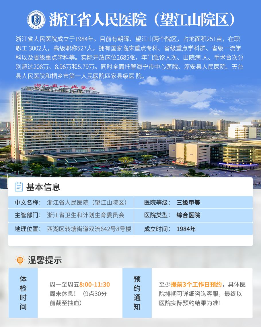 浙江省人民医院体检中心(望江山院区)
